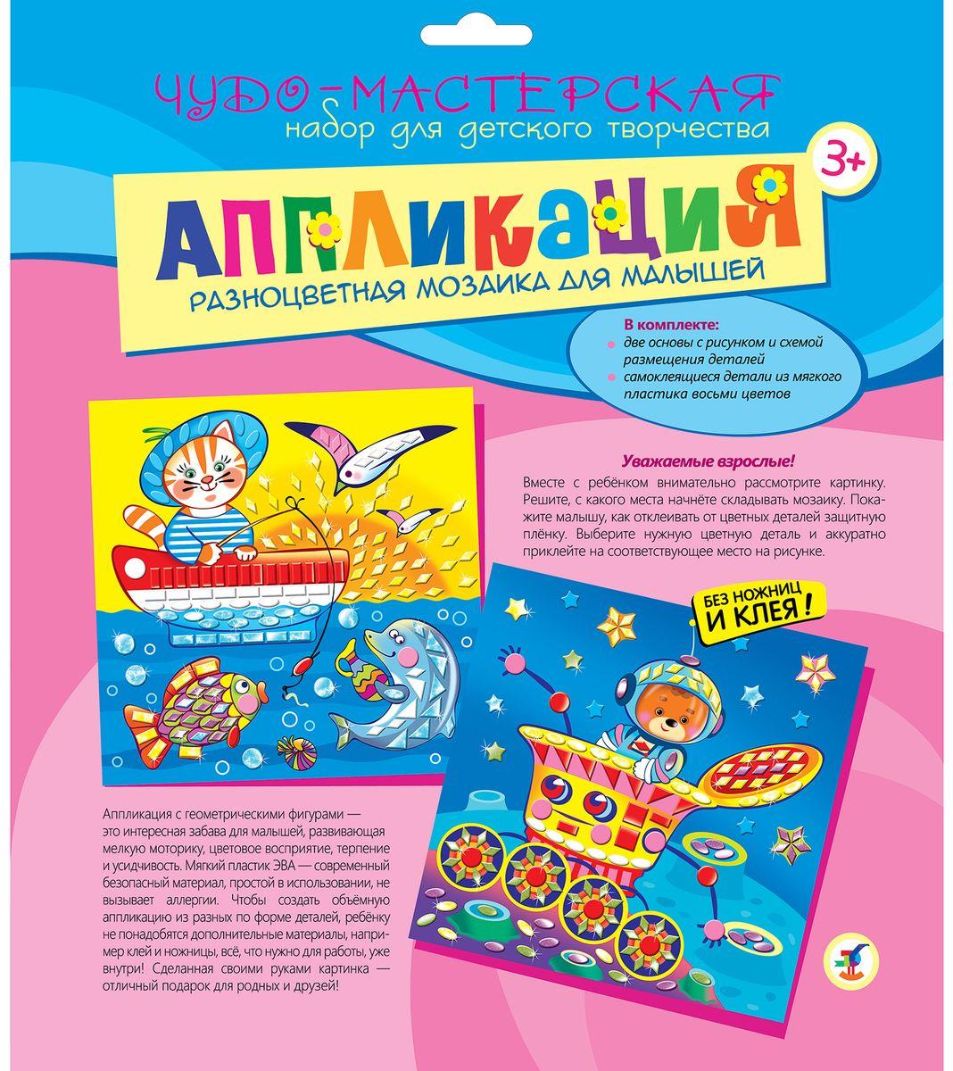 Дрофа-Медиа Аппликация Разноцветная мозаика для малышей Луноход Рыбак