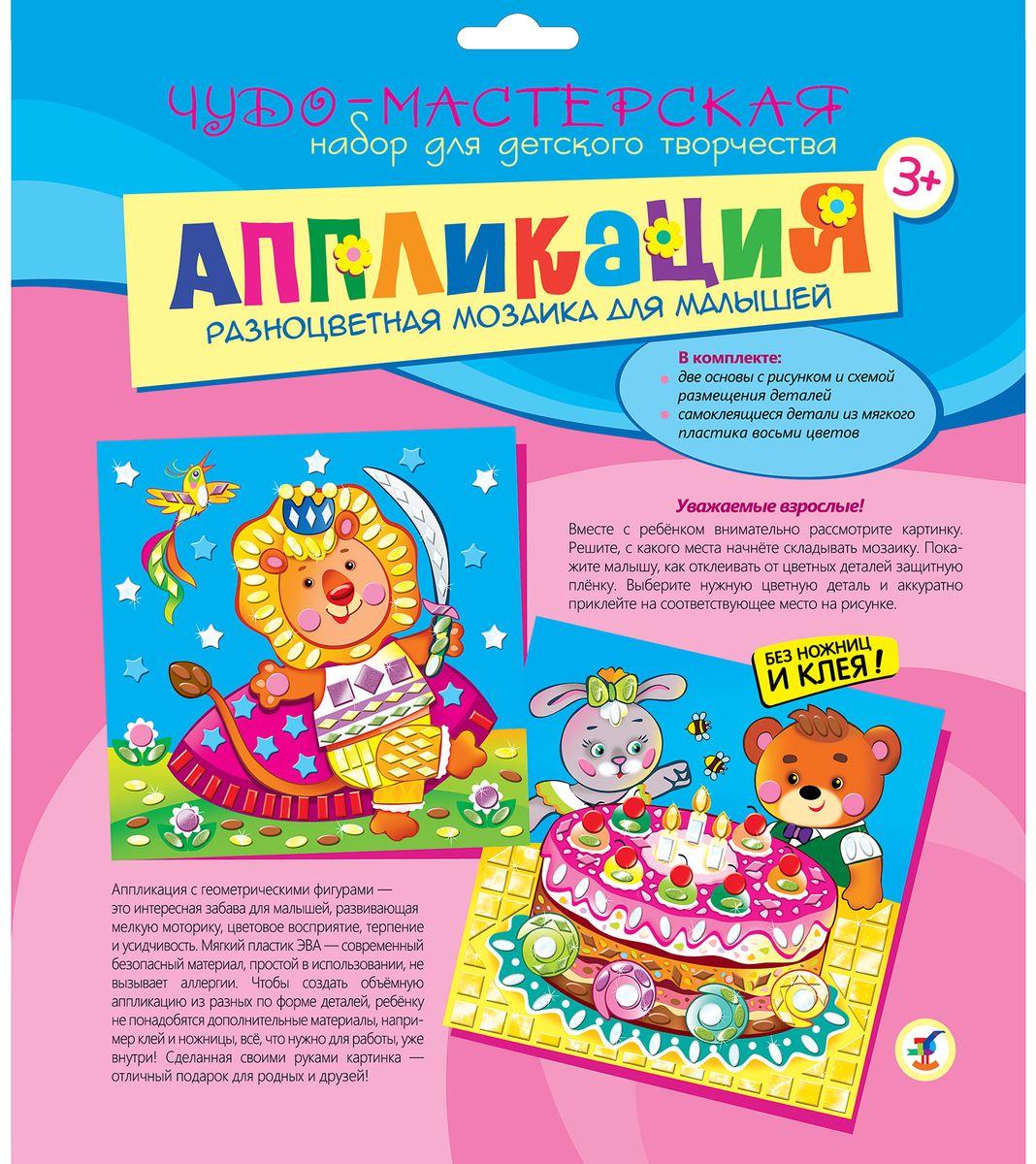 Дрофа-Медиа Аппликация Разноцветная мозаика для малышей Торт Лев