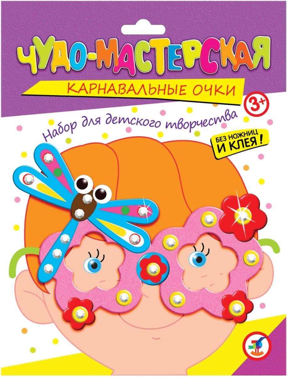 Дрофа-Медиа Аппликация Праздничные очки Стрекоза2846Не знаете, как превратить обычный детский праздник в весёлый карнавал? Сделайте вместе с детьми оригинальные карнавальные очки. Для этого вам не понадобятся ни ножницы, ни клей. Всё, что нужно для работы есть в наборе. Каждый ребёнок может выбрать очки по своему вкусу: 14 вариантов оформления - есть из чего выбирать! Возьмите пластмассовые очки, наклейте на них детали из мягкого пластика на самоклеящейся основе, украсьте стразами - и очки готовы! В комплекте: пластмассовые очки, детали из мягкого пластика ЭВА, стразы, два кольца двустороннего скотча, листовка-образец