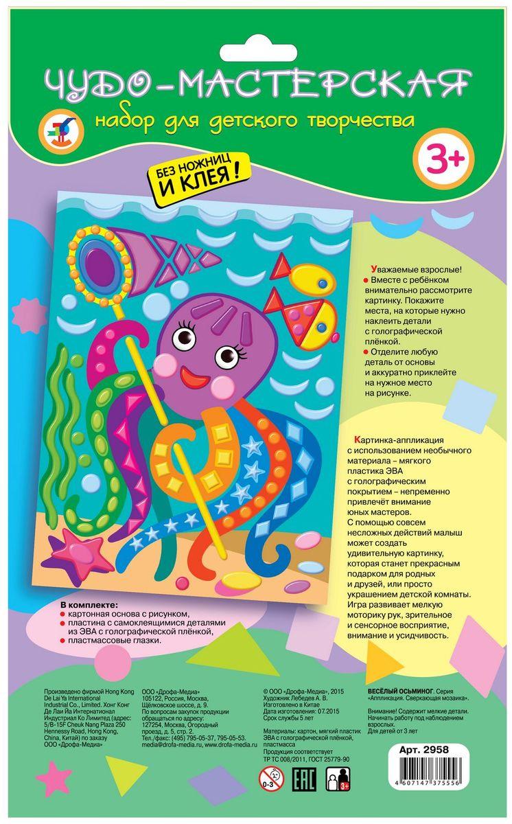 Дрофа-Медиа Аппликация Сверкающая мозаика Веселый осьминог