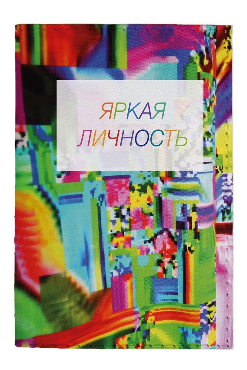 Обложка для паспорта Mitya Veselkov Яркая личность, цвет: мультицвет. OZAM389OZAM389Обложка для паспорта Mitya Veselkov Яркая личность не только поможет сохранить внешний вид ваших документов и защитить их от повреждений, но и станет стильным аксессуаром, идеально подходящим вашему образу. Она выполнена из поливинилхлорида, внутри имеет два вертикальных кармашка из прозрачного пластика. Такая обложка поможет вам подчеркнуть свою индивидуальность и неповторимость! Обложка для паспорта стильного дизайна может быть достойным и оригинальным подарком.