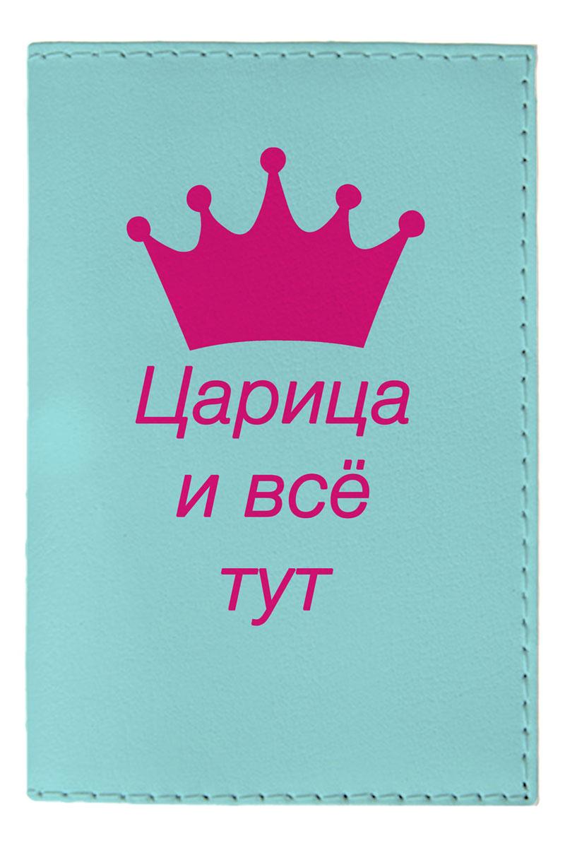 Обложка для паспорта женская Mitya Veselkov Царица и все тут, цвет: бирюзовый. OZAM392OZAM392Обложка для паспорта Mitya Veselkov Царица и все тут не только поможет сохранить внешний вид ваших документов и защитить их от повреждений, но и станет стильным аксессуаром, идеально подходящим вашему образу. Она выполнена из поливинилхлорида, внутри имеет два вертикальных кармашка из прозрачного пластика. Такая обложка поможет вам подчеркнуть свою индивидуальность и неповторимость! Обложка для паспорта стильного дизайна может быть достойным и оригинальным подарком.