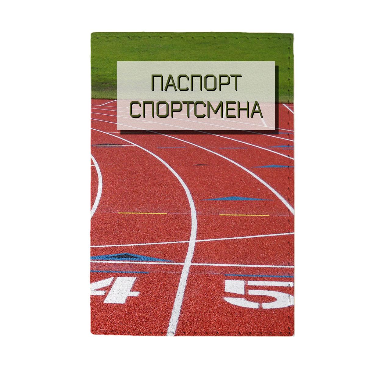 Обложка для паспорта мужская Mitya Veselkov Спортсмен, цвет: мультицвет. OZAM393OZAM393Обложка для паспорта Mitya Veselkov Спортсмен не только поможет сохранить внешний вид ваших документов и защитить их от повреждений, но и станет стильным аксессуаром, идеально подходящим вашему образу. Она выполнена из поливинилхлорида, внутри имеет два вертикальных кармашка из прозрачного пластика. Такая обложка поможет вам подчеркнуть свою индивидуальность и неповторимость! Обложка для паспорта стильного дизайна может быть достойным и оригинальным подарком.