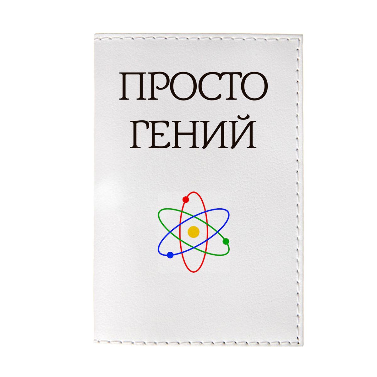 Обложка для паспорта Mitya Veselkov Просто гений, цвет: белый. OZAM394OZAM394Обложка для паспорта Mitya Veselkov Просто гений не только поможет сохранить внешний вид ваших документов и защитить их от повреждений, но и станет стильным аксессуаром, идеально подходящим вашему образу. Она выполнена из поливинилхлорида, внутри имеет два вертикальных кармашка из прозрачного пластика. Такая обложка поможет вам подчеркнуть свою индивидуальность и неповторимость! Обложка для паспорта стильного дизайна может быть достойным и оригинальным подарком.