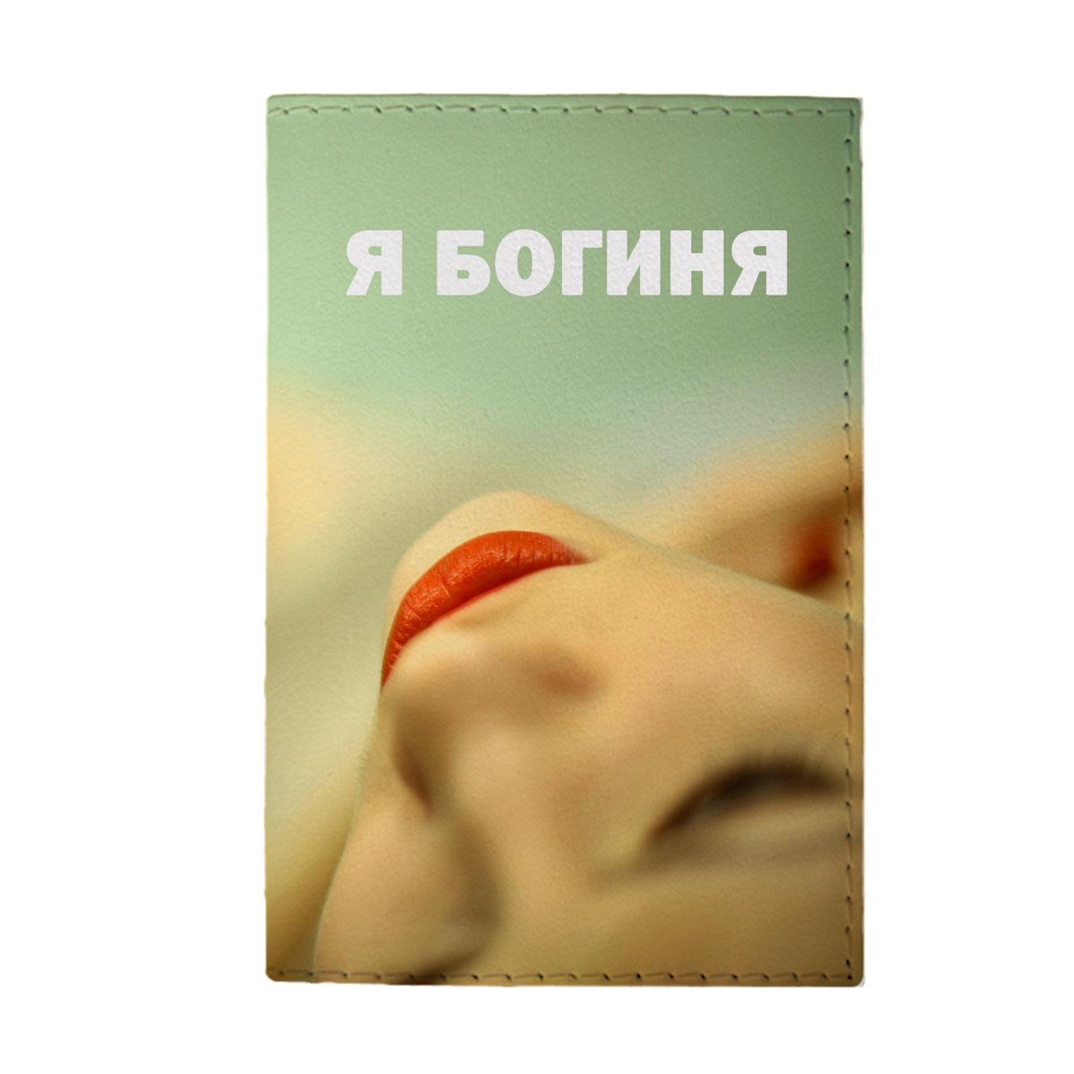 Обложка для паспорта Богиня OZAM402OZAM402Такой нестандартный аксессуар как эта обложка для паспорта, оформленная в ярком дизайне, будет говорить о Вашей неординарности и добром веселом нраве. Надежно сохранит Ваш документ.Размер изделия:13,8 x 9,5 см.