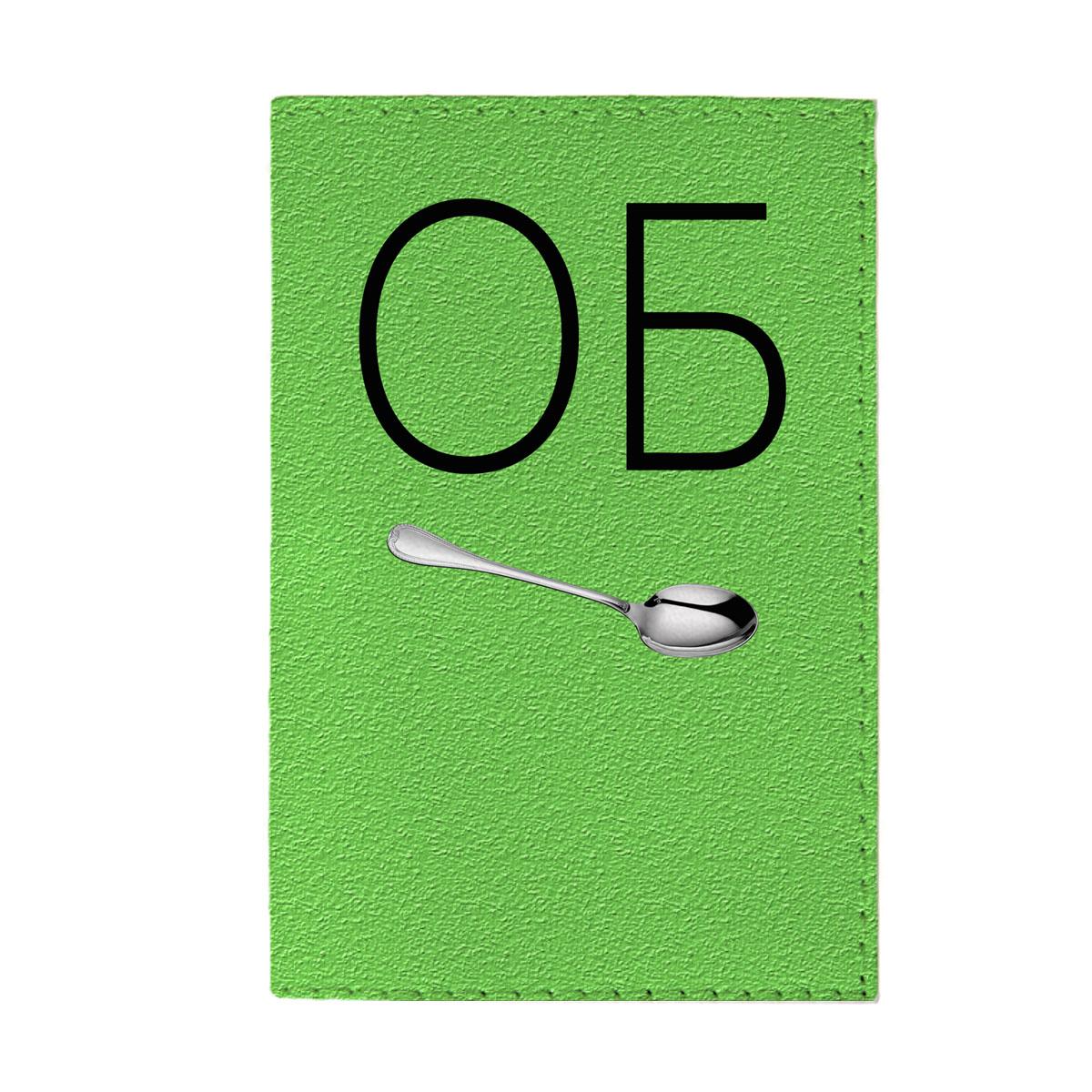 Обложка для паспорта Mitya Veselkov Ребус, цвет: зеленый. OZAM410OZAM410Обложка для паспорта Mitya Veselkov Ребус не только поможет сохранить внешний вид ваших документов и защитить их от повреждений, но и станет стильным аксессуаром, идеально подходящим вашему образу. Она выполнена из поливинилхлорида, внутри имеет два вертикальных кармашка из прозрачного пластика. Такая обложка поможет вам подчеркнуть свою индивидуальность и неповторимость! Обложка для паспорта стильного дизайна может быть достойным и оригинальным подарком.