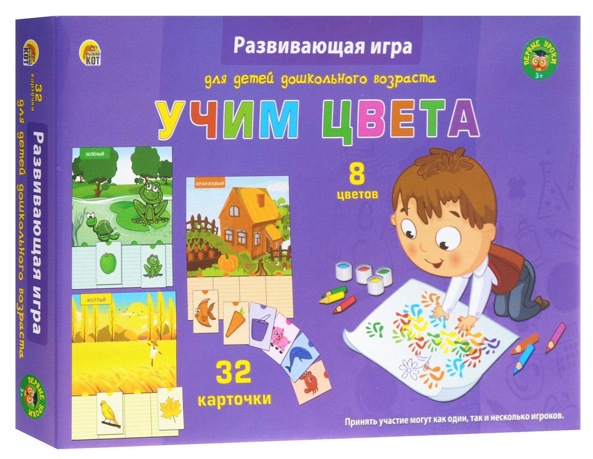 Рыжий Кот Настольная игра Учим цветаПО-0396Настольная игра Рыжий Кот Учим цвета расскажет малышу о том, какие бываю цвета. Изображение на каждом листе выполнено с доминированием определенного цвета. В игре представлено 8 цветов. Принять участие может как один, так и несколько игроков. Большие карточки раскладываются перед ребёнком. Малышу предлагается сопоставить отрезные мини-карточки с тем, что изображено на больших, по общему принципу. В коробке вы найдёте 8 игровых листов, по 4 отрезных карточки в каждом. Игра поможет вашему ребёнку совершенствовать ассоциативное мышление и память. Также во время складывания игровых карточек улучшается мелкая моторика рук.