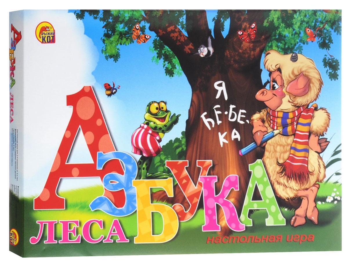 Рыжий Кот Настольная игра Азбука лесаИН-5405Настольная игра Рыжий Кот Азбука леса познакомит ребенка с буквами алфавита и обитателями леса. Малышу предстоит настоящая фотоохота в диком лесу. Здесь можно встретить кого угодно! Ну что ж, вперед, навстречу приключениям и интересным снимкам! Перед началом игры аккуратно вырежьте карточки, расположенные по краю игрового поля, и положите их рядом в алфавитном порядке. С помощью игрального кубика установите очередность ходов участников игры. Далее следуйте правилам играм! Победителем считается тот игрок, который первым выйдет из леса с множеством удивительных фотоснимков.
