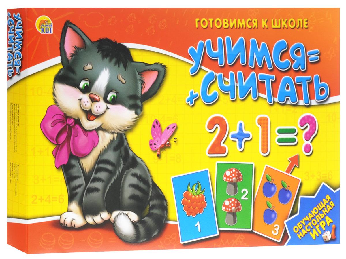 Рыжий Кот Обучающая игра Учимся считатьИН-8014Обучающая игра Учимся считать - это игра-ходилка для малышей, которые уже знают цифры и учатся считать. При помощи этой игры ребёнок сможет научиться решать несложные примеры, закрепит свои знания о цифрах, узнает о таких понятиях, как сложение и вычитание. Настольная игра Учимся считать - прекрасное дополнение в подготовке ребёнка к школе. Игра состоит из игрового поля, фишек, кубика и разрезных карточек. Есть карточки с картинками и карточки с частями примеров, или целыми примерами. В игре могут принимать участие от 2 до 4 игроков дошкольного возраста. Игра не только научит малыша складывать слоги и читать. Действия в процессе игры способствуют развитию внимания, концентрации и памяти.