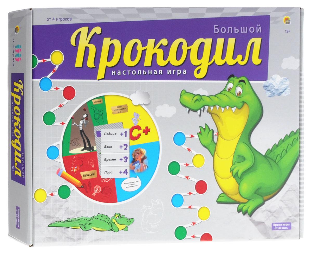 Рыжий Кот Настольная игра Большой крокодилИ-0541Благодаря настольной игре Большой крокодил у вас не возникнет вопросов о том, так весело провести время с друзьями. Участие в этой игре развивает воображение, сообразительность, артистизм и командный дух. Играть в Большого крокодила можно как поодиночке, так и целыми командами. Настольная игра Большой крокодил - это лучший способ интересно провести время в веселой компании или в кругу семьи. В комплекте имеется инструкция с несколькими вариантами игры. Состав набора: 4 фишки, 200 карточек, игровое поле, песочные часы, инструкция. Игра предназначена для игроков в возрасте от 12 лет.