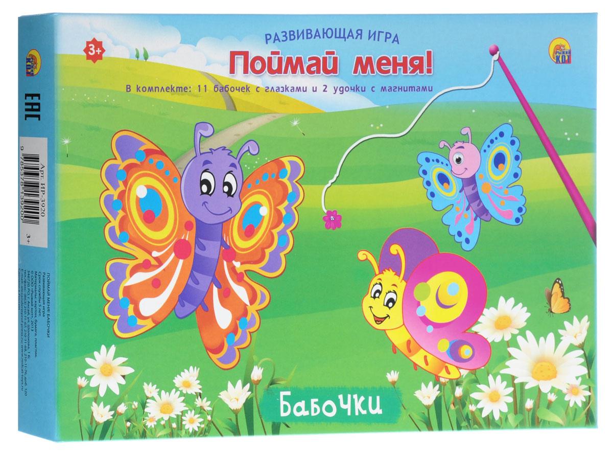 Рыжий Кот Настольная игра БабочкиИР-3920Поймай меня! - увлекательная игра для малышей, которая развивает мелкую моторику рук, внимание, чувство равновесия. Малышу предстоит поймать яркие картинки из плотного картона с бабочками на удочку с магнитом. Играть можно вдвоем, тогда побеждает тот, у кого больше всего пойманных картинок. В процессе игры у ребенка развивается скорость реакции, внимание и логическое мышление. Состав набора: 11 бабочек, 2 удочки.