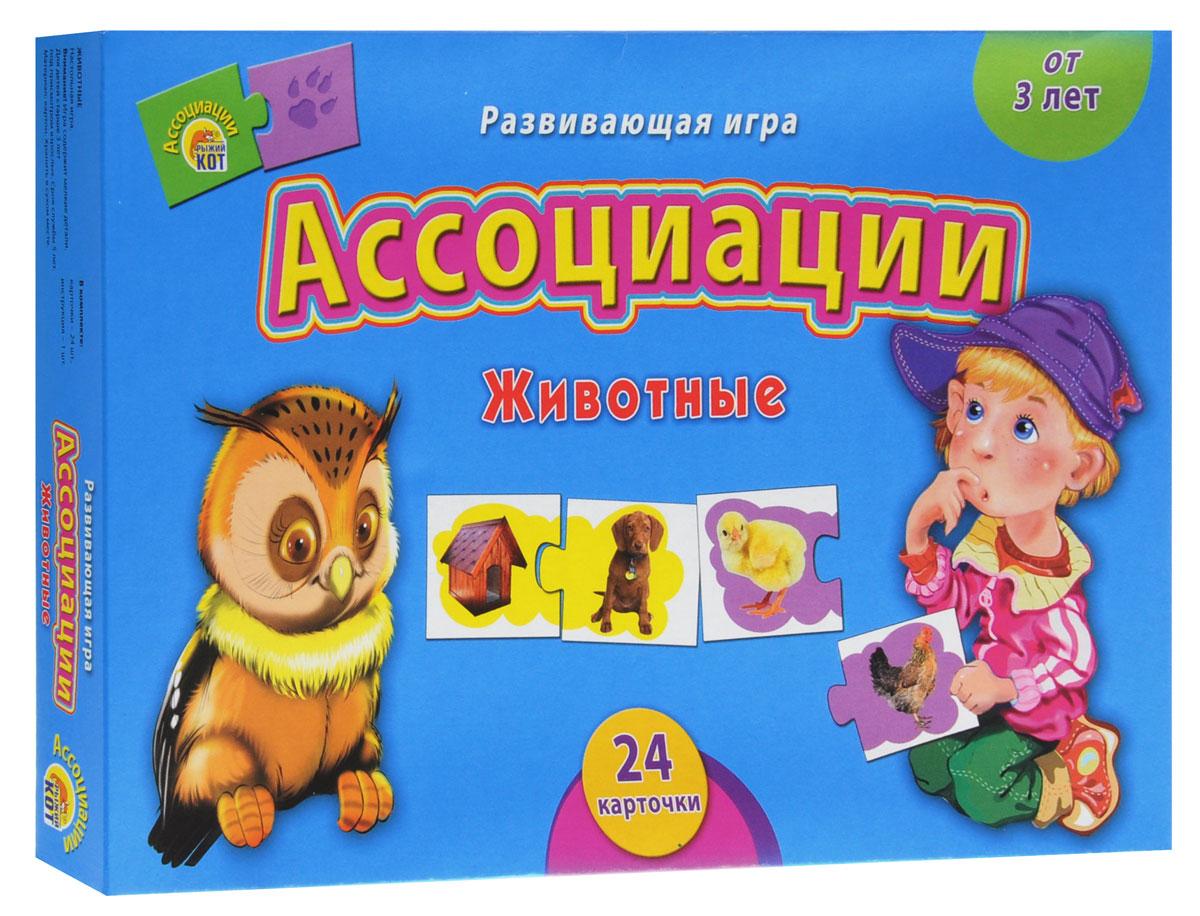 Рыжий Кот Развивающая игра ЖивотныеИН-7985Ассоциации. Животные - замечательная игра, которая поможет развить у ребёнка умение анализировать, сопоставлять, выстраивать ассоциативный ряд. Цель игры - составить пары из предметов, относящихся друг к другу по характерным признакам. Подсказками при составлении пар могут служить цвет подложек под рисунками и их форма. Карточки соединяются между собой по принципу пазла. На карточках изображены домашние и дикие животные и предметы, связанные с ними. Красочные элементы игры понравятся вашему ребенку и обязательно поднимут настроение и ему, и окружающим. Игра поможет малышу сконцентрировать свое внимание, развивать пальчики рук, вырабатывать правильное мышление. Состав набора: 24 карточки из картона, инструкция.