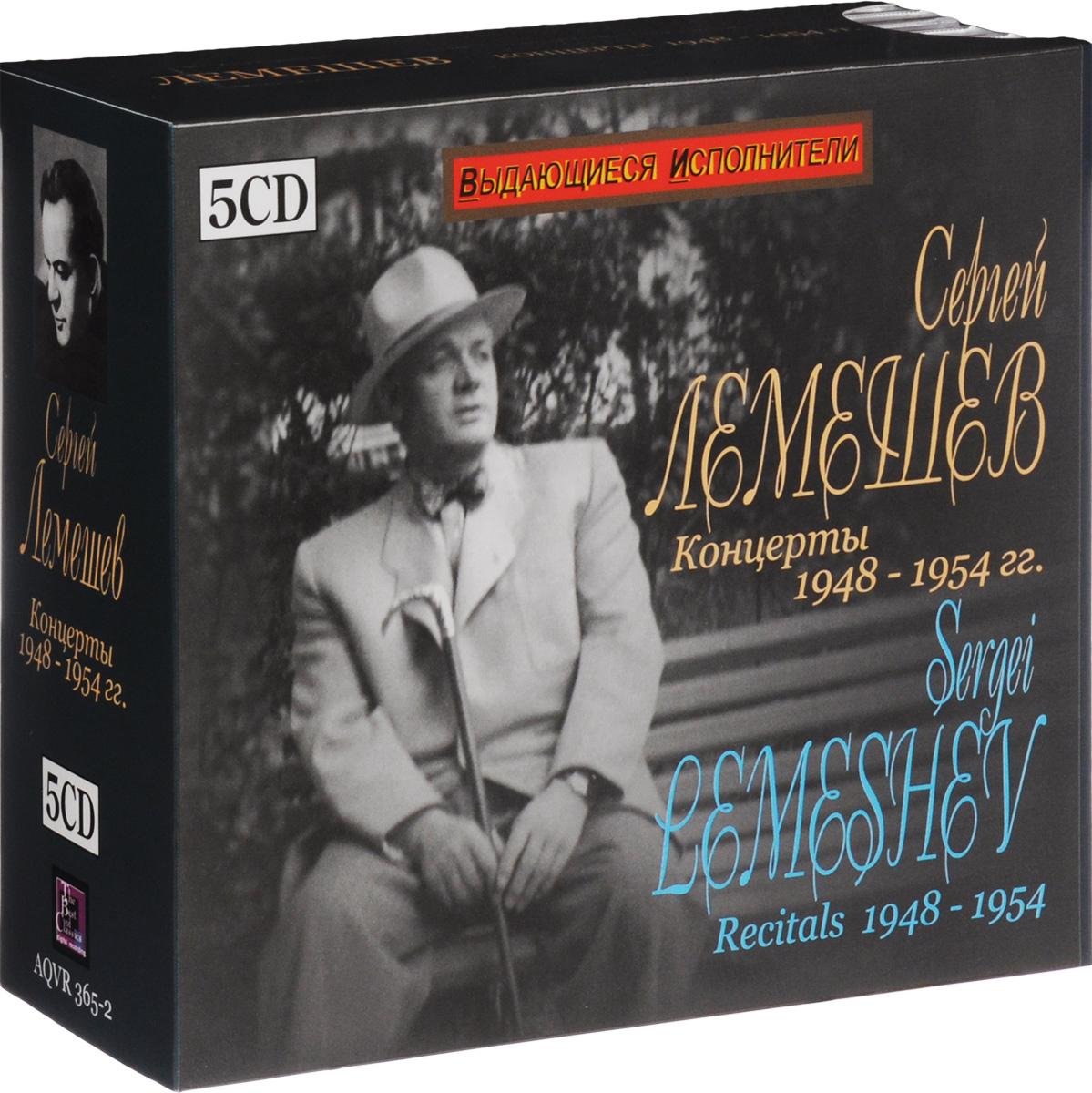 Сергей Лемешев. Концерты 1948-1954 гг. (5 CD) 2012 5 Audio CD