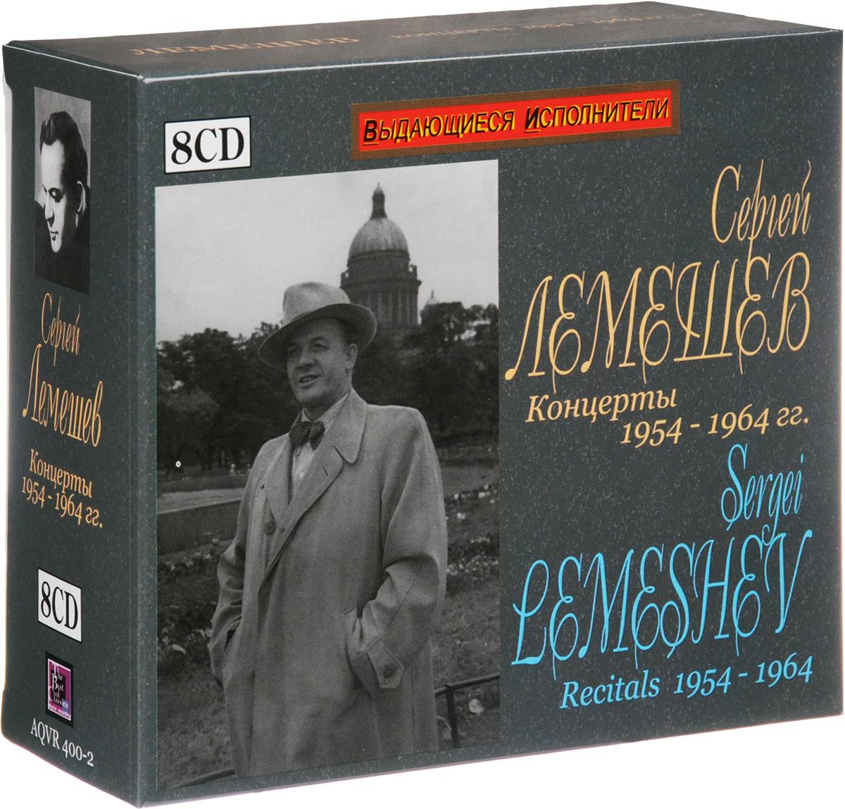 Сергей Лемешев. Концерты 1954-1964 гг. (8 CD) 2016 8 Audio CD
