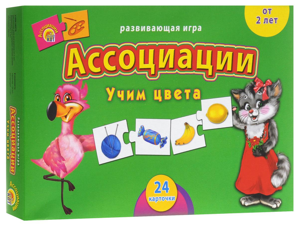 Рыжий Кот Развивающая игра Учим цветаИН-8076Ассоциации. Учим цвета - замечательная игра, которая поможет развить у ребёнка умение анализировать, сопоставлять, выстраивать ассоциативный ряд. Цель игры - составить пары из предметов, относящихся друг к другу по характерным признакам. Карточки соединяются между собой по принципу пазла. На карточках изображены красочные предметы обихода и продукты ярких цветов. Красочные элементы игры понравятся вашему ребенку и обязательно поднимут настроение и ему, и окружающим. Игра поможет малышу сконцентрировать свое внимание, развивать пальчики рук, вырабатывать правильное мышление. Состав набора: 24 карточки из картона, инструкция.