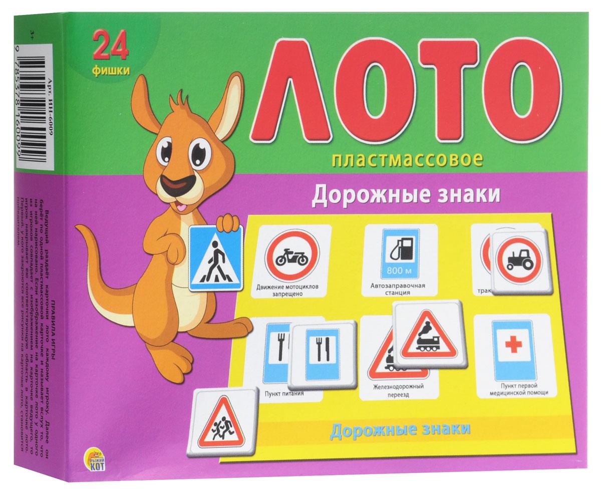 Рыжий Кот Настольная игра Лото Дорожные знакиИН-6009Настольная игра Рыжий Кот Лото Дорожные знаки - познавательная игра, которая позволит весело провести время как детям, так и взрослым. Она развивает логическое и ассоциативное мышление, помогает в дошкольной подготовке. Игра познакомит ребенка с дорожными знаками и правилами дорожного движения. В настольной игре могут принять участие 2-3 игрока. Ведущий раздает карточки лото каждому игроку, а затем берет по одной пластиковой карточке с рисунком, показывает игрокам и называет вслух то, что на ней изображено. Если изображение на карточке лото у одного из игроков совпадает с изображением на карточке ведущего, то игрок накрывает ею соответствующую область в карточке лото. Игра продолжается до тех пор, пока все рисунки на карточке лото не будут закрыты. Первый, кто справится с этим заданием, становится победителем. В набор входит 24 пластиковые фишки, 4 игровых поля.