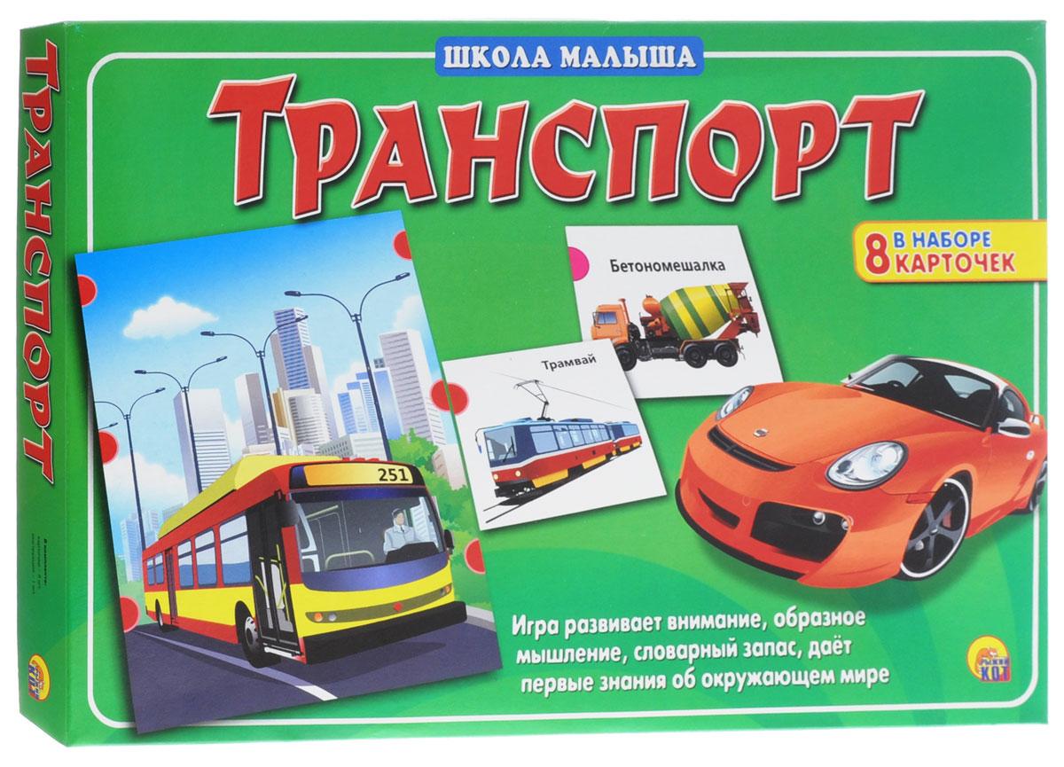 Рыжий Кот Настольная игра ТранспортИН-8137Во всём мире столько разного транспорта: автобусы, машины, вертолёты, поезда и ещё много-много интересного. Как бы всё узнать да посмотреть? Легко! Настольная игра Рыжий Кот Транспорт познакомит вашего малыша с различными транспортными средствами, которые отличаются по двигателю, по вместимости, по среде перемещения и по назначению. В игре могут принимать участие от одного до восьми человек. Школа малыша - новая обучающая серия, которая станет прекрасным помощником и родителям, и малышам в подготовке к детскому саду и школе. Увлекательная форма игры, простые правила, разнообразие тем и красочное оформление карточек обязательно привлекут внимание вашего ребёнка, и он с удовольствием будет познавать окружающий мир с помощью игры. В наборе 8 карточек, инструкция на русском языке.