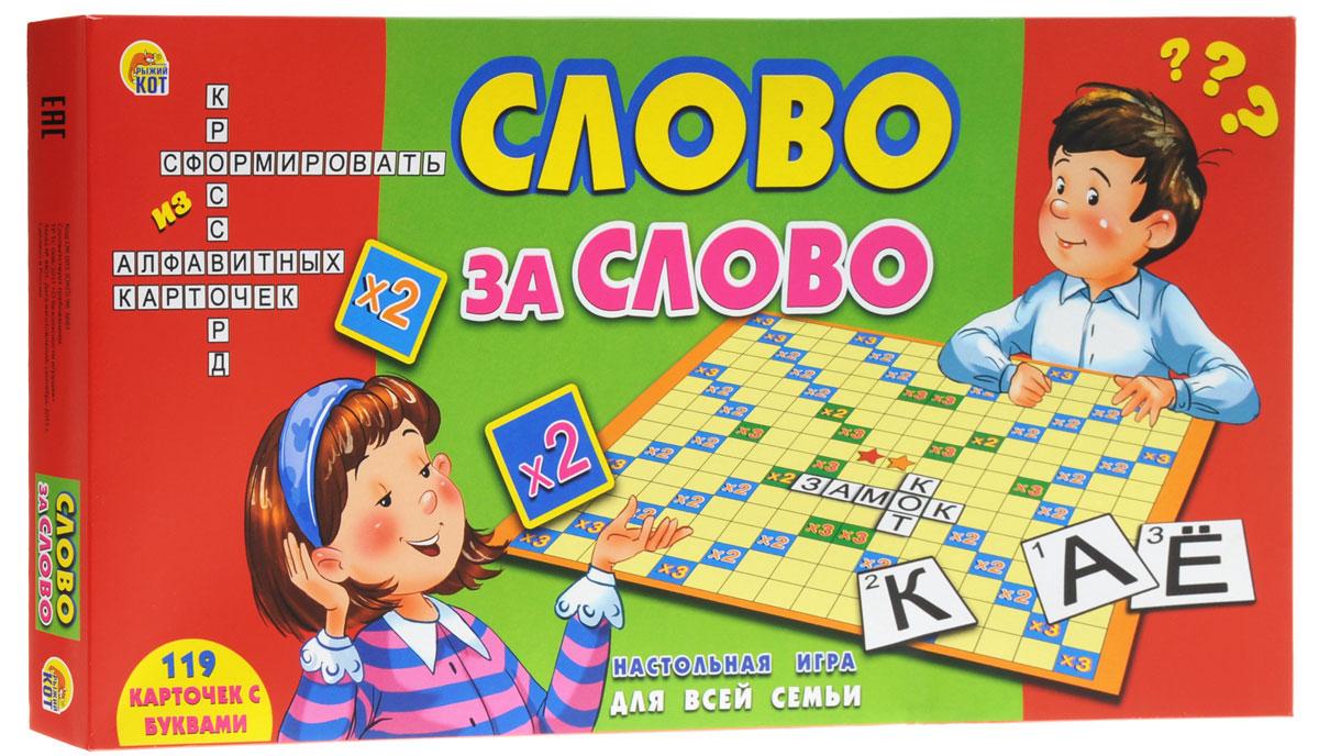 Рыжий Кот Настольная игра Слово за словоИН-9046Слово за слово - увлекательная настольная игра для всех членов семьи, которая будет интересна не только детям, но и их родителям. Игра представляет собой процесс создания кроссворда из алфавитных карточек. В игре могут принять участие от 2 до 4 игроков. Цель игры - создание кроссворда из слов таким образом, чтобы набрать наибольшее количество очков. Перед началом игры вырежьте алфавитные карточки с цифрами, перемешайте их. Затем раздайте каждому игроку по 7 карточек. Игроки по очереди выкладывают игровые карточки на поле, составляя слова. Для победы они должны стремиться набрать наибольшее количество очков при составлении счета. Тот, из них, кто набрал больше всего очков, побеждает в игре.