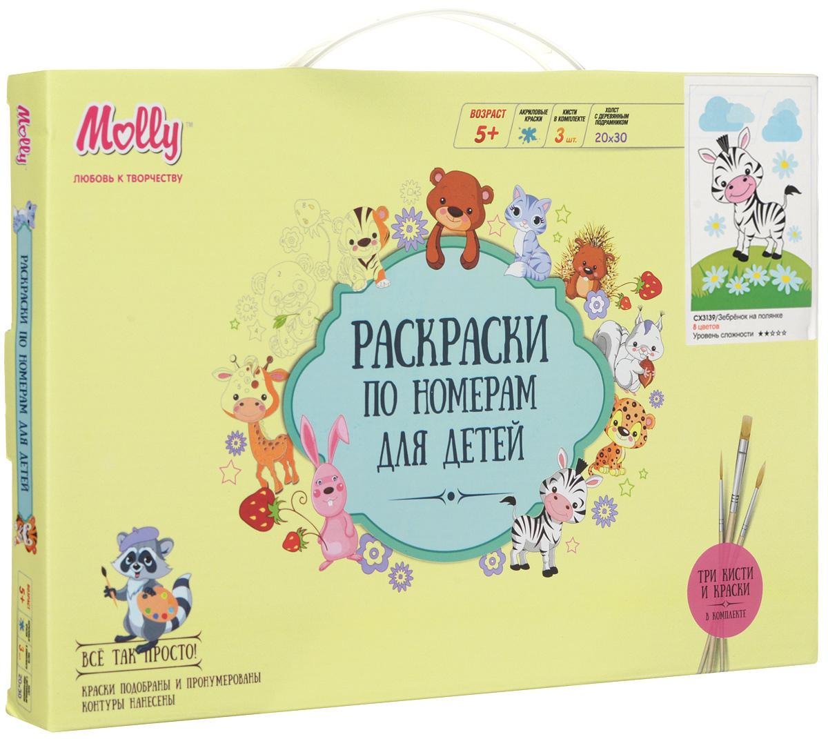 Molly Набор для рисования по номерам Зебренок на полянке