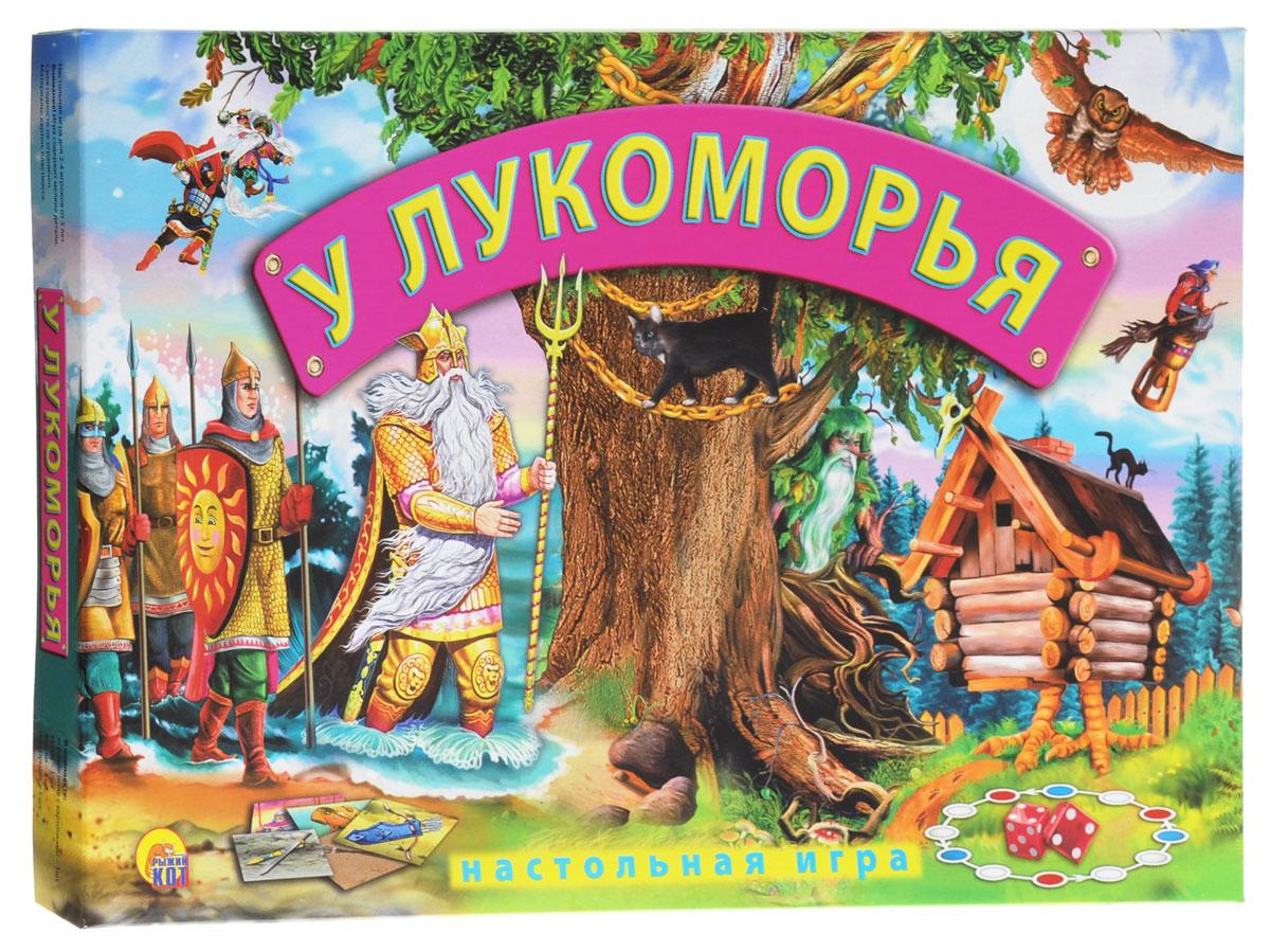 Рыжий Кот Настольная игра с карточками У ЛукоморьяИН-6883Настольная игра У Лукоморья позволит вашему ребенку весело провести время в кругу семьи или друзей. В игре могут принять участие от 2 до 4 человек в возрасте от 4 лет. Богатыри отправляются в далёкий поход, в котором без снаряжения никак не обойтись. Игроки должны помочь богатырям собрать все доспехи, разбросанные по игровому полю. Доспехи выполнены в виде рисунков на картонных карточках. Игра с карточками У Лукоморья предназначена для 2-4 игроков в возрасте от 5 лет. Игра способствует развитию внимания, концентрации, коммуникативных навыков.