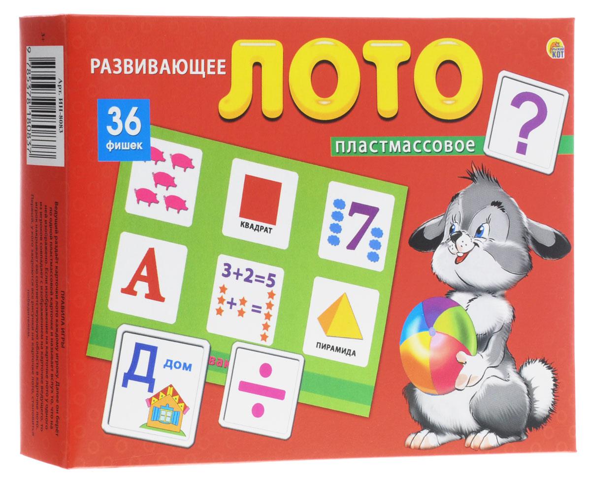 Рыжий Кот Настольная игра Развивающее лотоИН-8083Настольная игра Рыжий Кот Развивающее лото - познавательная игра, которая позволит весело провести время как детям, так и взрослым. Она развивает логическое и ассоциативное мышление, помогает в дошкольной подготовке. Игра познакомит ребенка с цифрами, буквами и геометрическими фигурами. В настольной игре могут принять участие 2-3 игрока. Ведущий раздает карточки лото каждому игроку, а затем берет по одной пластиковой карточке с рисунком, показывает игрокам и называет вслух то, что на ней изображено. Если изображение на карточке лото у одного из игроков совпадает с изображением на карточке ведущего, то игрок накрывает ею соответствующую область в карточке лото. Игра продолжается до тех пор, пока все рисунки на карточке лото не будут закрыты. Первый, кто справится с этим заданием, становится победителем. В набор входит 36 пластиковых фишек, 6 игровых полей.