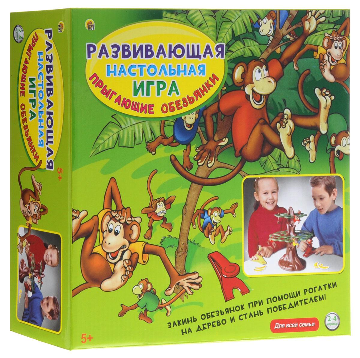 Рыжий Кот Настольная игра Прыгающие обезьянкиИН-3114Настольная игра Рыжий Кот Прыгающие Обезьянки станет отличным развлечением для детей от 5 лет. Игрокам предстоит отправить своих обезьянок на дерево с помощью катапульты и сбить приматов противника! Если животное повисло на пальме, то участник получает призовые бананы. Задача игры - стать первым, кто катапультирует всех мартышек на пальму, чтобы выиграть бананы! Выигрывает тот, чьи обезьянки быстрее всех окажутся на дереве. Игра предназначена от двух до четырех игроков. Увлекательная настольная игра Рыжий Кот Прыгающие Обезьянки позволит весело провести время в компании друзей!