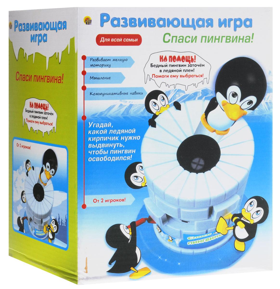 Рыжий Кот Настольная игра Спаси пингвина!ИН-8892Пингвин застрял в ледяном доме и не может выбраться! Убирайте ледяные кубики один за другим и найдите тот, который удерживает пингвина. Самый младший игрок делает первый ход, вставляя лопатку в щель между любыми кубиками. Убедитесь, что она введена максимально глубоко. Аккуратно достаньте лопатку вместе с кубиком. Если пингвин не выпрыгнул, очередь переходит к следующему игроку по часовой стрелке. Победителем становится тот, кто спасет пингвина, убрав нужный кубик. Число раундов определяют сами игроки. Настольная игра Рыжий Кот Спаси пингвина! предназначена от двух игроков. Игра развивает мелкую моторику, мышление, коммуникативные навыки.