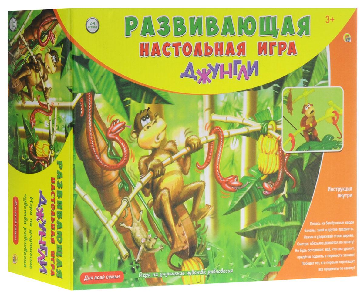 Рыжий Кот Настольная игра ДжунглиИН-3108Настольная игра для всей семьи Рыжий Кот Джунгли увлечет вашего малыша и подарит много положительных эмоций. Она рассчитана на двух и более участников в возрасте от трех лет. В набор входят два дерева с листвой, обезьянка со связкой бананов, кубик и другие предметы. Детали выполнены из прочных материалов, полностью безопасных для здоровья ребенка. Чтобы победить, малышу необходимо перетащить по канату бананы, змей и другие предметы. Настольная игра Джунгли развивает чувство равновесия, воображение, мышление и мелкую моторику рук.