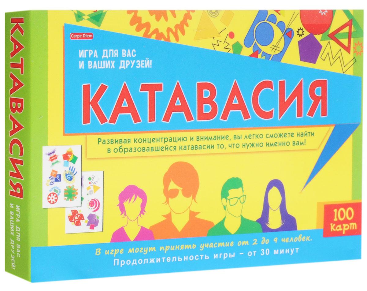 Carpe Diem Настольная игра КатавасияИН-0088Настольная игра Carpe Diem Катавасия - интересная карточная игра для вас и ваших друзей, которая развивает концентрацию и внимание. В процессе игры вы легко сможете найти в образовавшейся катавасии то, что вам нужно. В данной игре могут принимать участие от 2 до 9 человек в возрасте от 6 лет. Веселой игры!