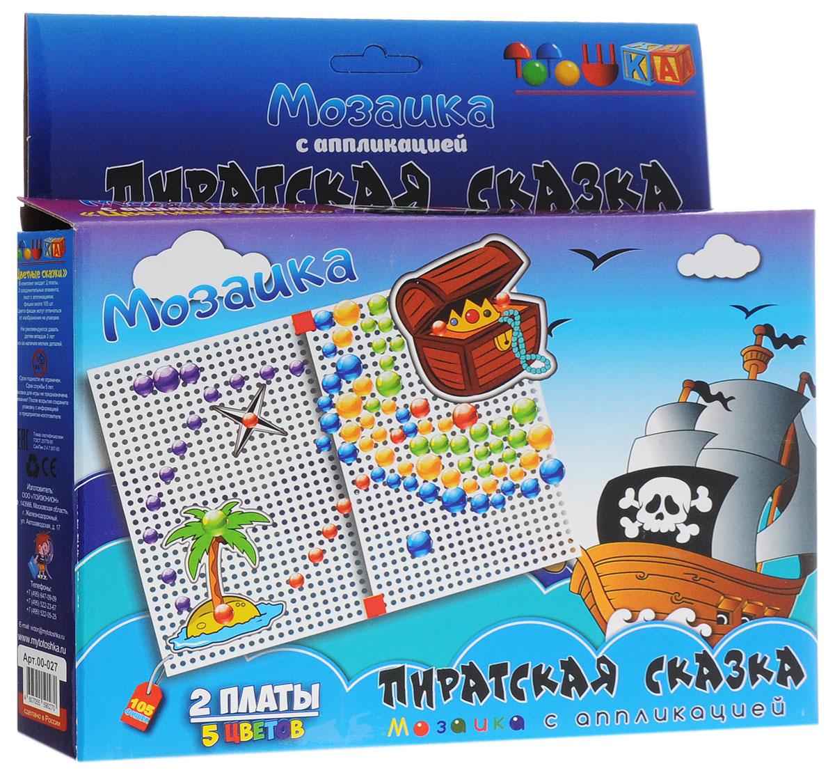Тотошка Мозаика с аппликацией Пиратская сказкатт00-027Мозаика с аппликацией Тотошка Пиратская сказка - увлекательная развивающая игра и отличный подарок для детей от 3-х лет и старше. Она включает в себя как технику мозаики, так и аппликации, что дает уникальную возможность развивать у ребёнка: мелкую моторику рук; координацию движения; наглядно-образное мышление ; зрительную и тактильную память; умение ориентироваться на плоскости; творческие способности; внимание; фантазию; воображение; усидчивость. Благодаря сочетанию мозаики и аппликации появляется возможность выйти за рамки платы, расширяя тем самым игровое пространство, что позволяет ребёнку проявлять творческую активность. Оригинальная конструкция платы позволяет легко вставлять и фиксировать фишки, предотвращая их выпадение при переворачивании или переноске собранной картинки. Аппликация фиксируется на плате с помощью фишек. Рисунки, представленные...