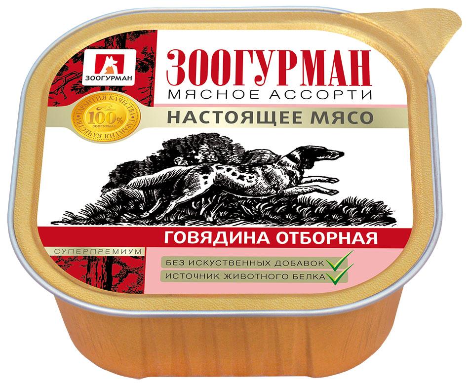 Корм для собак Зоогурман Мясное ассорти Говядина отборная 300 г5206