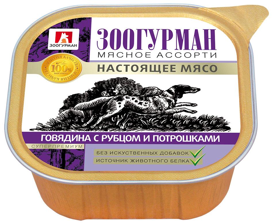 Корм для собак Зоогурман Мясное ассорти Говядина с рубцом и потрошками 300 г5237