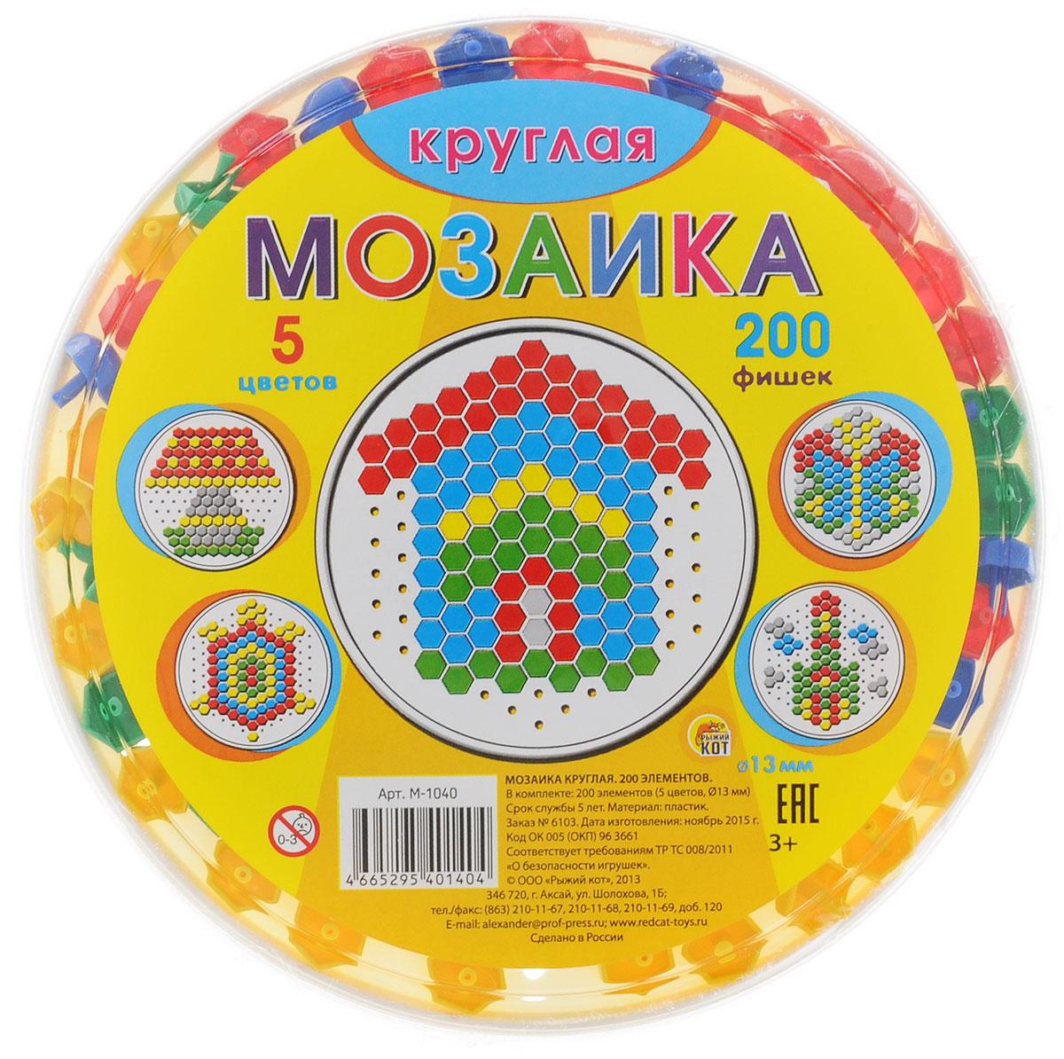 Рыжий Кот Мозаика 200 фишек М-0140М-0140Мозаика Рыжий Кот - круглая пластиковая мозаика, которая станет замечательной игрушкой для вашего ребенка! Она прекрасно развивает творческое воображение, абстрактное и логическое мышление, внимание, мелкую моторику рук, а также учит различать цвета и оттенки. Мозаика обязательно понравится ребенку яркими деталями, хорошим качеством и разными вариантами складывания изображений! Мозаика предназначается для детей от трех лет под присмотром взрослых. В набор входят 200 фишек пяти различных цветов.