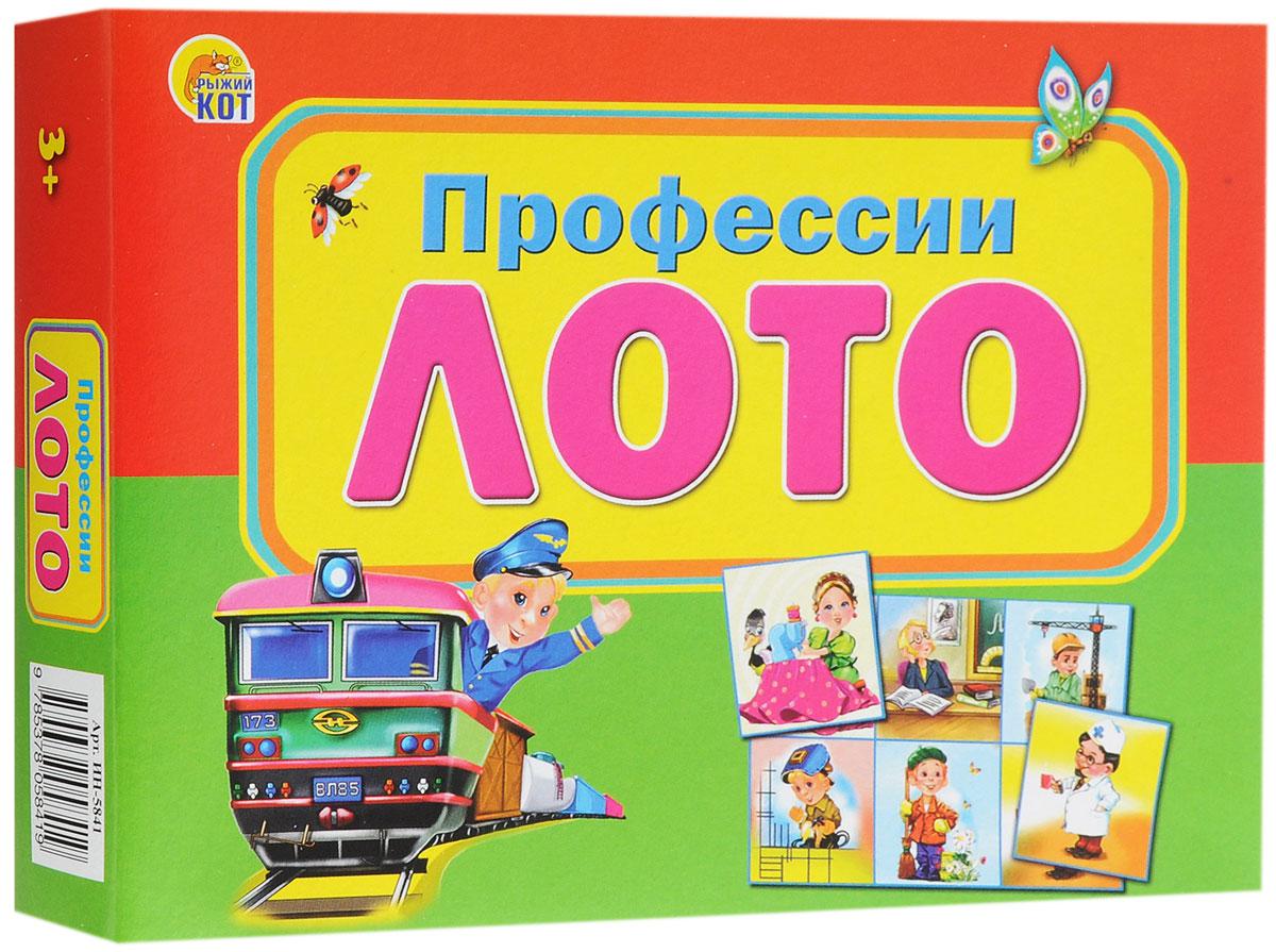 Рыжий Кот Настольная игра Лото ПрофессииИН-5841Настольная игра Рыжий Кот Лото. Профессии - познавательная игра, которая позволит весело провести время как детям, так и взрослым. Она развивает логическое и ассоциативное мышление, помогает в дошкольной подготовке. Данная игра познакомит ребенка с самыми разнообразными профессиями. В игре могут принять участие от 2 до 3 игроков в возрасте от трех лет.