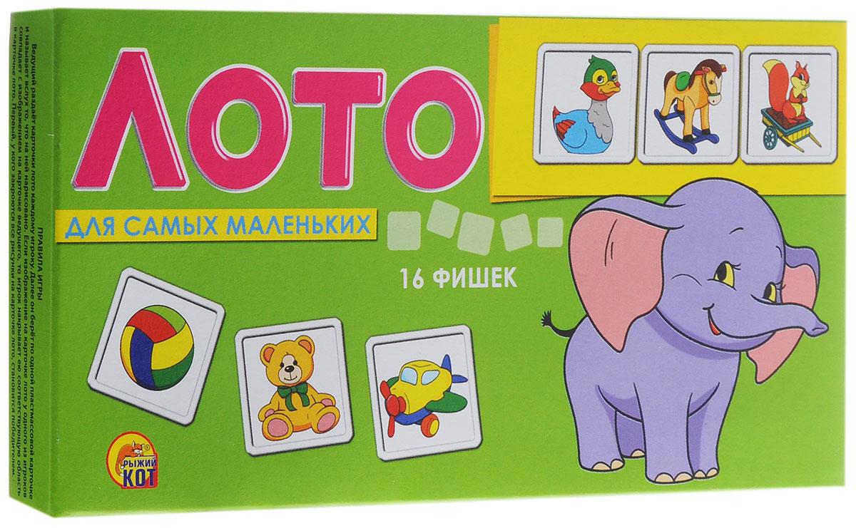 Рыжий Кот Настольная игра Лото Для самых маленькихИН-9057Перед вами познавательная игра, которая позволит весело провести время как детям, так и взрослым. Настольная игра Рыжий Кот Лото. Для самых маленьких развивает логическое и ассоциативное мышление, помогает в дошкольной подготовке. Правила игры: Ведущий раздает карточки лото каждому игроку. Далее он берет по одной пластиковой карточке и называет вслух то, что на ней изображено. Если изображение на карточке лото у одного из игроков совпадает с изображением на карточке ведущего, то игрок накрывает ею соответствующую область в карточке лото. Первый, у кого закроются все рисунки на карточке лото, становится победителем. В игре могут принять участие от 2 до 3 игроков.