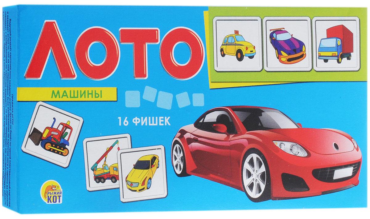 Рыжий Кот Настольная игра Лото МашиныИН-9055Настольная игра Рыжий Кот Лото. Машины - увлекательная развивающая игра. В состав входит четыре картинки с яркими изображениями автомобилей и 16 фишек. Подбирая картинки, дети не только запоминают их названия, но и тренируют мелкую моторику рук. Игра в лото помогает развивать интеллект, внимание и фотографическую память, учит логическому мышлению. Лото рекомендуется использовать при введении и закреплении лексических и речевых единиц, для расширения словарного запаса, формирования навыков произношения, закрепления изученного материала, а также для контроля усвоения учебного материала.