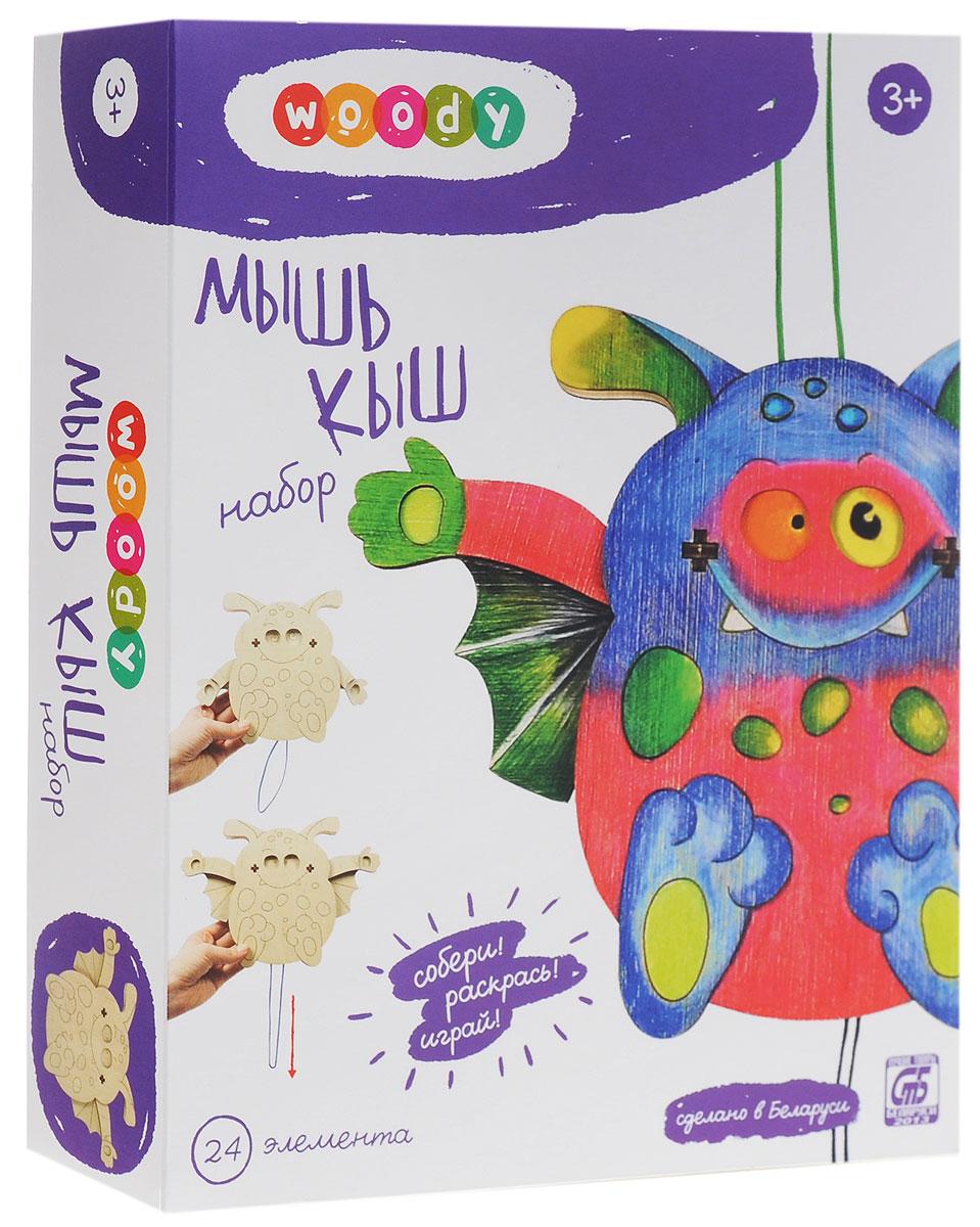 Woody Набор для росписи Мышь КышWI-00853Набор для росписи Woody Мышь Кыш включает в себя деревянные элементы, наклейки и нить, из которых ребенок сможет собрать забавную игрушку с двигающимися крыльями и глазами. Собрав игрушку, малыш может раскрасить ее по собственному желанию. Набор способствует развитию пространственного мышления, умения собирать по заданной схеме, формированию эстетического вкуса. Возможность разукрашивать игрушку любыми красками, карандашами или фломастерами позволяет детям развивать изобразительные навыки и творческие способности, проявлять фантазию, инициативу.