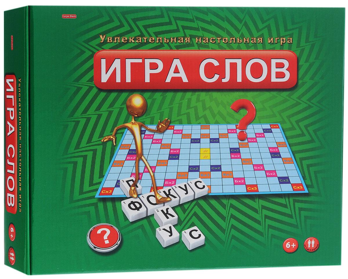 Carpe Diem Настольная игра Игра словИН-0053Настольная игра Игра слов - отличный способ приятно провести время, а заодно расширить свой словарный запас. Цель игроков - создание кроссворда из слов таким образом, чтобы набрать наибольшее количество очков. Игроки по очереди выкладывают игровые фишки с буквами на поле, составляя слова. Тот из них, кто набрал больше всего очков, побеждает в игре. В комплекте инструкция с подробным описанием правил игры. В игре могут принимать участие от 2 до 4 игроков в возрасте от 6 лет.