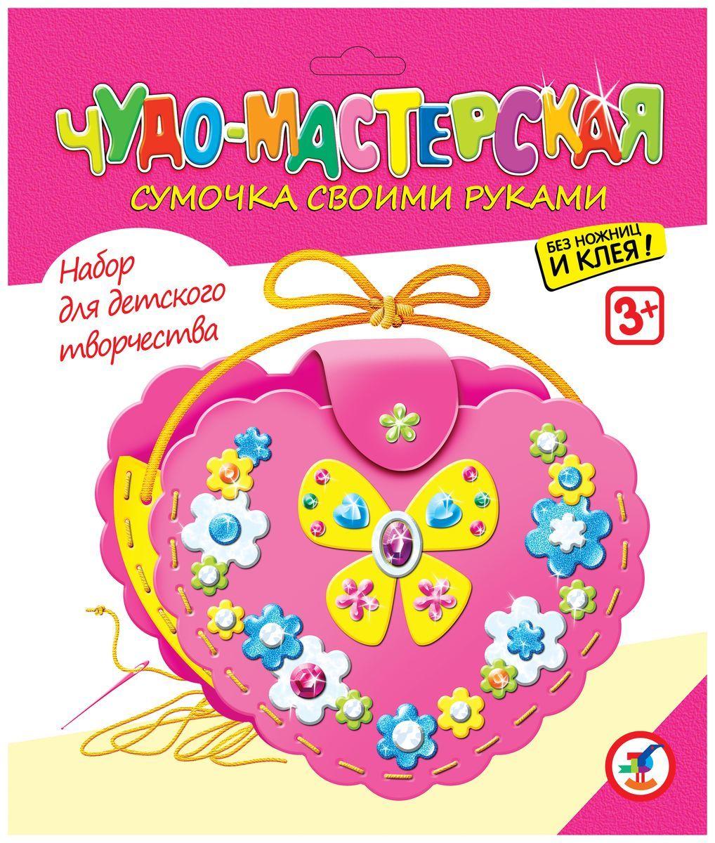 Дрофа-Медиа Набор для создания украшений и аксессуаров Сумочка Сердечко2884Вместе с ребёнком вы можете смастерить оригинальную детскую сумочку. Сделанная своими руками, она станет интересным и недорогим подарком родным и друзьям