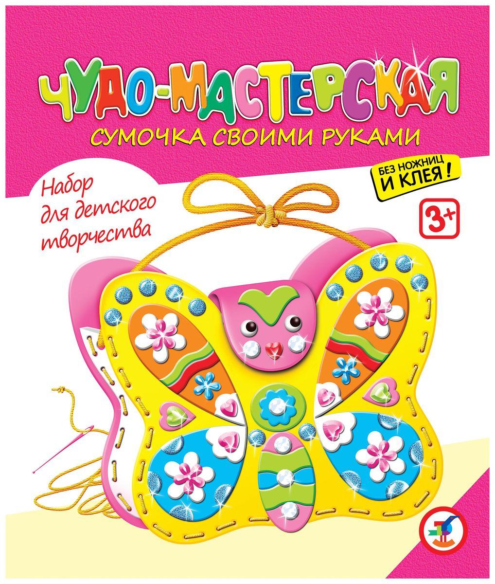 Дрофа-Медиа Набор для создания украшений и аксессуаров Сумочка Бабочка2885Вместе с ребёнком вы можете смастерить оригинальную детскую сумочку. Сделанная своими руками, она станет интересным и недорогим подарком родным и друзьям