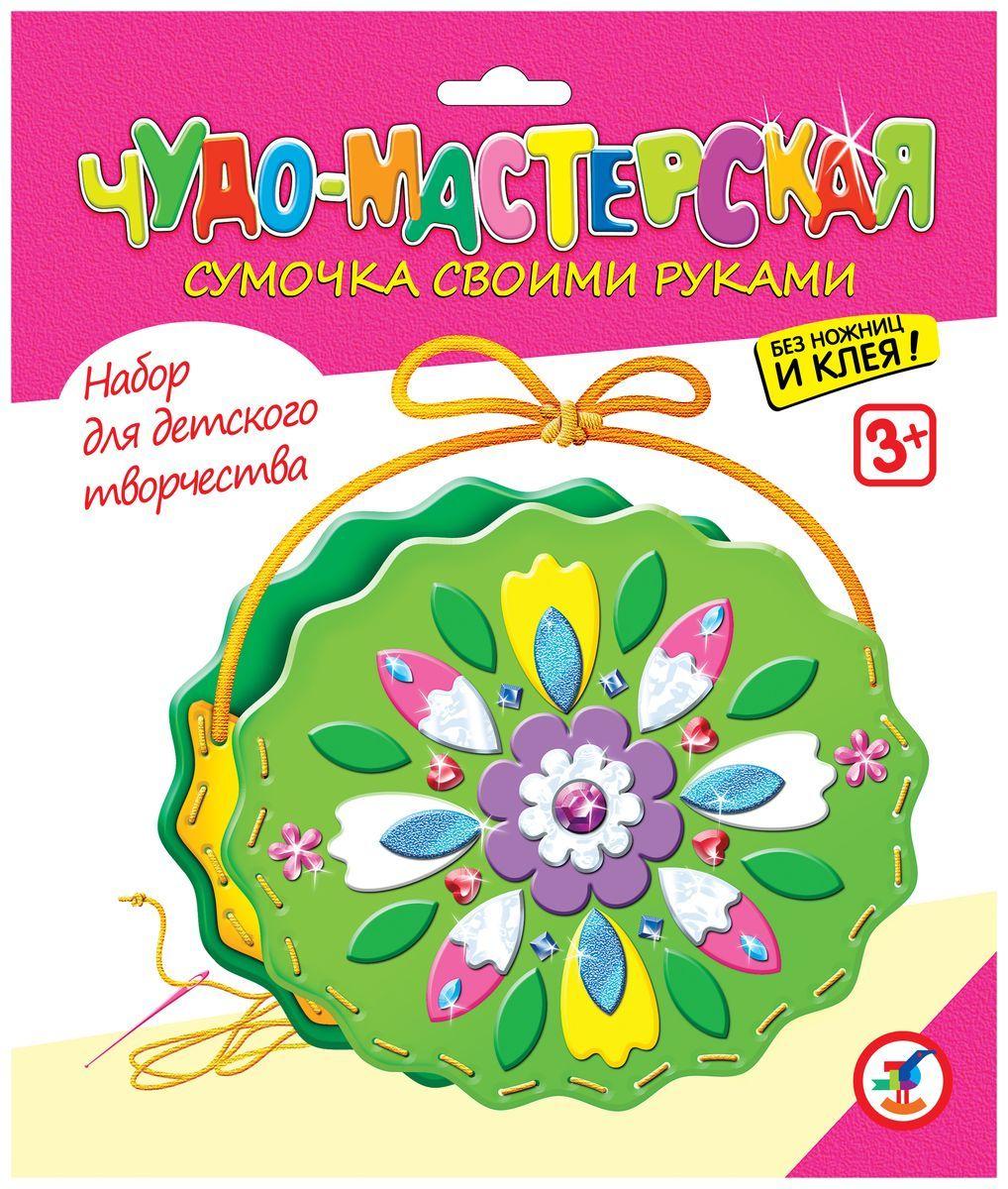 Дрофа-Медиа Набор для создания украшений и аксессуаров Сумочка Цветочек2886Вместе с ребёнком вы можете смастерить оригинальную детскую сумочку. Сделанная своими руками, она станет интересным и недорогим подарком родным и друзьям