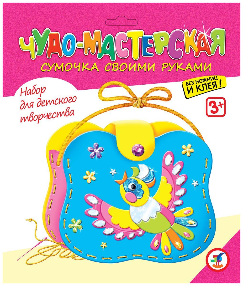 Дрофа-Медиа Набор для создания украшений и аксессуаров Сумочка Птичка2887Вместе с ребёнком вы можете смастерить оригинальную детскую сумочку. Сделанная своими руками, она станет интересным и недорогим подарком родным и друзьям