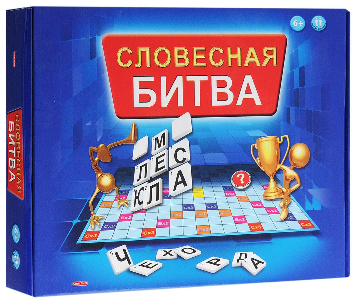 Carpe Diem Настольная игра Словесная битваИН-0055Настольная игра Carpe Diem Словесная битва - отличный способ приятно провести время, а заодно расширить свой словарный запас. Цель игроков - создание кроссворда из слов таким образом, чтобы набрать наибольшее количество очков. Игроки по очереди выкладывают игровые фишки с буквами на поле, составляя слова. Тот из них, кто набрал больше всего очков, побеждает в игре. В комплект входит игровое поле, 100 пластиковых фишек-букв, инструкция на русском языке.
