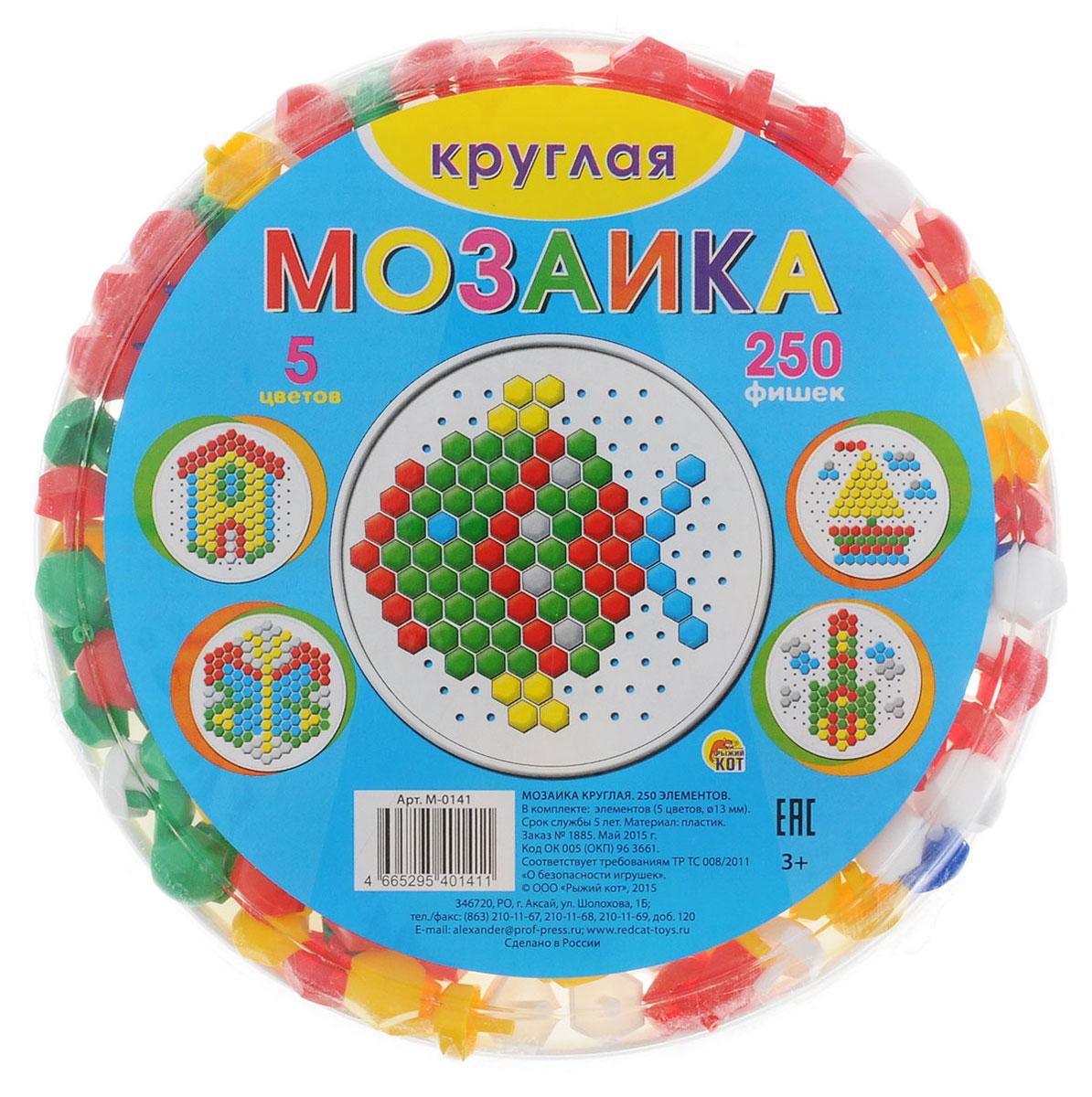 Рыжий Кот Мозаика 250 фишекМ-0141Мозаика Рыжий Кот - круглая пластиковая мозаика, которая станет замечательной игрушкой для вашего ребенка! Она прекрасно развивает творческое воображение, абстрактное и логическое мышление, внимание, мелкую моторику рук, а также учит различать цвета и оттенки. Мозаика обязательно понравится ребенку яркими деталями, хорошим качеством и разными вариантами складывания изображений! Мозаика предназначается для детей от трех лет под присмотром взрослых. В набор входят 250 фишек пяти различных цветов.