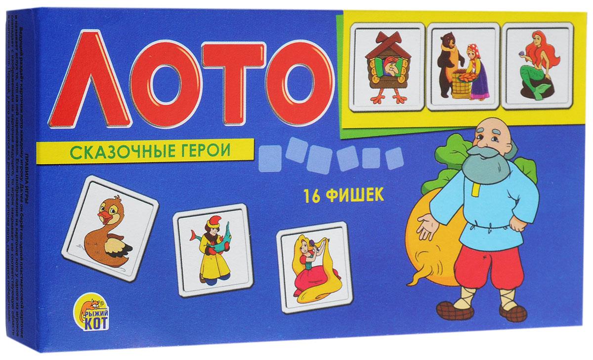 Рыжий Кот Лото Сказочные героиИН-9053Настольная игра Рыжий Кот Лото. Сказочные герои - познавательная игра, которая позволит весело провести время, как детям, так и взрослым. Она развивает логическое и ассоциативное мышление, помогает в дошкольной подготовке. Игра познакомит ребенка с героями самых популярных детских сказок. В настольной игре могут принять участие 2-3 игрока. Ведущий раздает карточки лото каждому игроку, а затем берет по одной пластиковой карточке с рисунком, показывает игрокам и называет вслух то, что на ней изображено. Если изображение на карточке лото у одного из игроков совпадает с изображением на карточке ведущего, то игрок накрывает ею соответствующую область в карточке лото. Игра продолжается до тех пор, пока все рисунки на карточке лото не будут закрыты. Первый, кто справится с этим заданием, становится победителем. В набор входит 16 пластиковых фишек, 4 игровых поля.