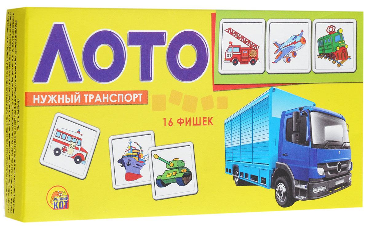Рыжий Кот Лото Нужный транспортИН-9051Настольная игра Рыжий Кот Лото. Нужный транспорт - познавательная игра, которая позволит весело провести время, как детям, так и взрослым. Она развивает логическое и ассоциативное мышление, помогает в дошкольной подготовке. Игра познакомит ребенка с видами общественного и специального транспорта. В настольной игре могут принять участие 2-3 игрока. Ведущий раздает карточки лото каждому игроку, а затем берет по одной пластиковой карточке с рисунком, показывает игрокам и называет вслух то, что на ней изображено. Если изображение на карточке лото у одного из игроков совпадает с изображением на карточке ведущего, то игрок накрывает ею соответствующую область в карточке лото. Игра продолжается до тех пор, пока все рисунки на карточке лото не будут закрыты. Первый, кто справится с этим заданием, становится победителем. В набор входит 16 пластиковых фишек, 4 игровых поля.