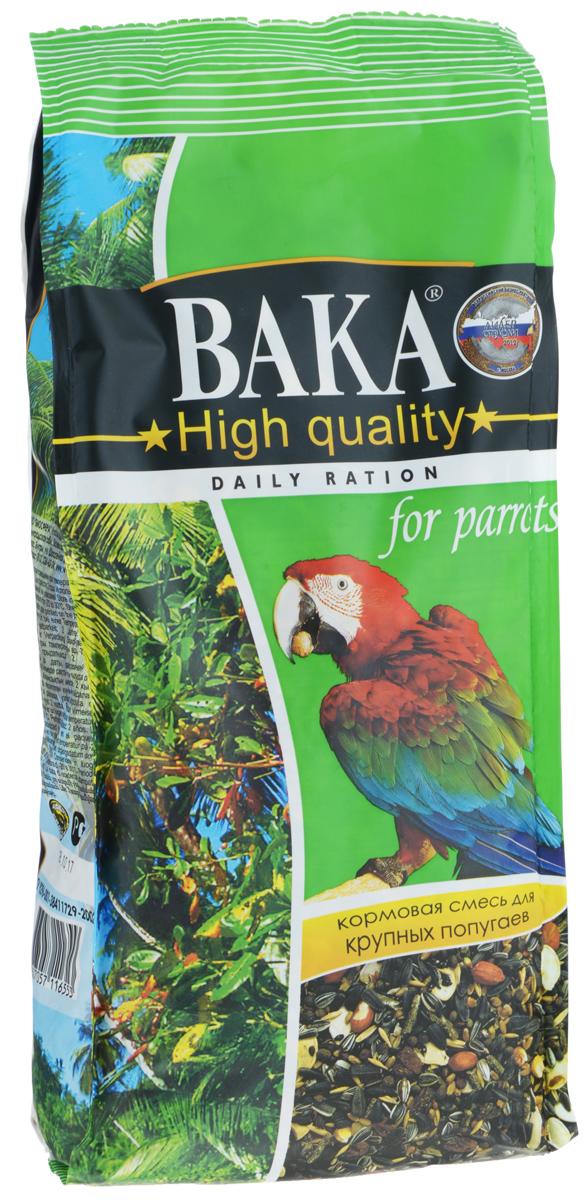 Корм сухой Вака High Quality для крупных попугаев, 1 кг82297Вака High Quality - полноценный сбалансированный корм для крупных попугаев (ара, жако, амазоны, ожереловые попугаи, розеллы и другие), по составу, калорийности и содержанию витаминов максимально приближенный к рациону птиц в естественной среде. Состав корма - результат многолетнего исследования профессионалов и рекомендован к использованию ведущими специалистами в области разведения декоративных птиц. Содержащиеся в корме компоненты обеспечат вашему любимцу максимальную защиту и профилактику от большинства распространенных заболеваний, а также позволят вам поддерживать его в отличной форме. Содержащийся в фукусе йод поможет предотвратить возможные нарушения обмена веществ, заболевания щитовидной железы, развитие зоба. Пробиотик улучшит усвоение корма, нормализует пищеварение, повысит иммунитет. Кальций, добавленный в корм в легкоусвояемой для птиц форме, обеспечит превосходное оперение. Семена черного подсолнечника станут дополнительным источником энергии, при этом семена...