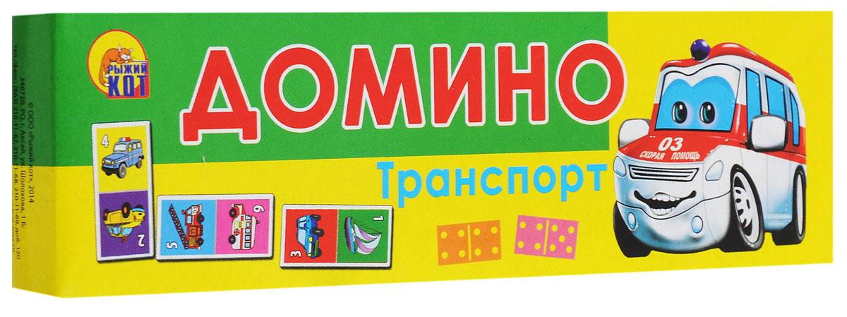 Рыжий Кот Домино ТранспортИН-6943Домино Рыжий Кот Транспорт позволит вам и вашему малышу весело и с пользой провести время, ведь совместная игра - лучший способ узнать ребенка и научить его чему-нибудь новому. В комплект входит 28 костяшек домино с красочными изображениями различных видов транспорта. Игра в домино подарит малышу множество веселых мгновений и познакомит с различными видами техники, а также поможет развить внимательность, пространственное мышление и мелкую моторику.