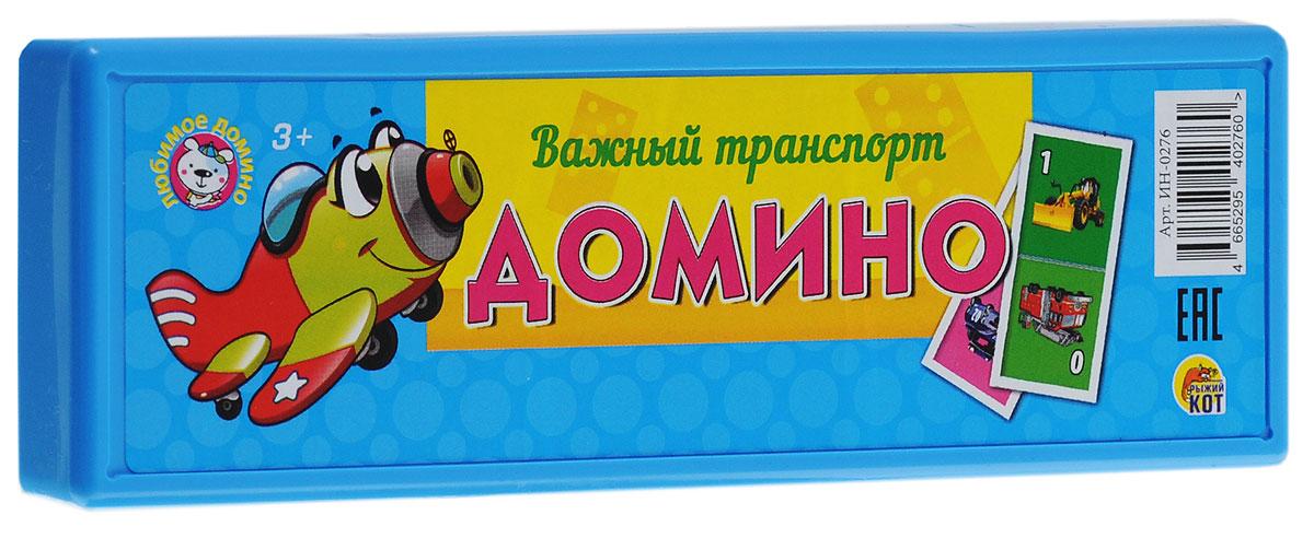 Рыжий Кот Домино Важный транспортИН-0276Домино Рыжий Кот Важный транспорт позволит вам и вашему малышу весело и с пользой провести время, ведь совместная игра - лучший способ узнать ребенка и научить его чему-нибудь новому. В комплект входит 28 костяшек домино с красочными изображениями различных видов транспорта. Игра в домино подарит малышу множество веселых мгновений и познакомит с различными видами техники, а также поможет развить внимательность, пространственное мышление и мелкую моторику.