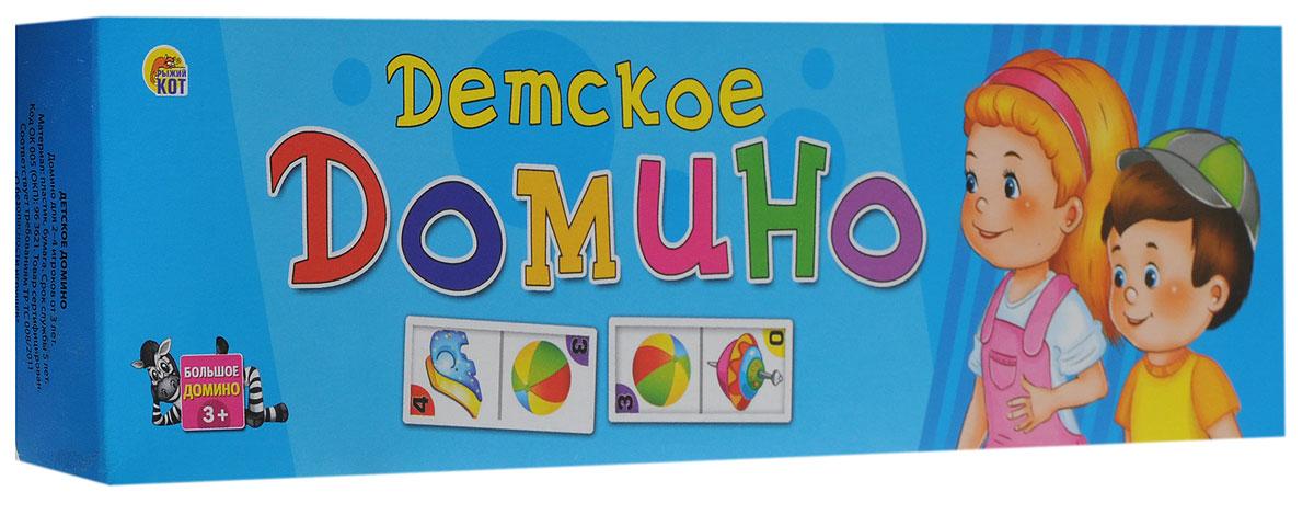 Рыжий Кот Домино детскоеИН-0339Детское домино Рыжий Кот позволит вам и вашему малышу весело и с пользой провести время, ведь совместная игра - лучший способ узнать ребенка и научить его чему-нибудь новому. В комплект входит 28 костяшек домино с красочными изображениями игрушек. Игра в домино подарит малышу множество веселых мгновений, а также поможет развить внимательность, пространственное мышление и мелкую моторику.